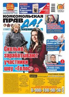 Обложка книги  - Комсомольская правда 41т-2014