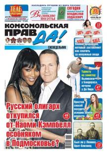 Обложка книги  - Комсомольская правда 34т-2013