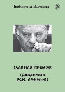 Обложка книги  - Главная премия (Академик Ж.И. Алферов)