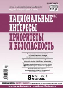 Обложка книги  - Национальные интересы: приоритеты и безопасность № 8 (293) 2015