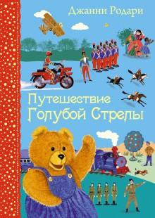 Обложка книги  - Путешествие Голубой Стрелы