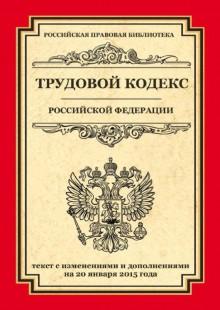 Обложка книги  - Трудовой кодекс Российской Федерации. Текст с изменениями и дополнениями на20января2015г.
