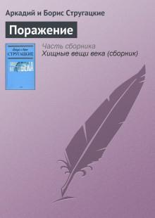 Обложка книги  - Поражение