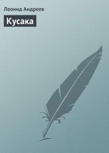 Обложка книги  - Кусака