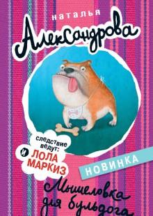Обложка книги  - Мышеловка для бульдога