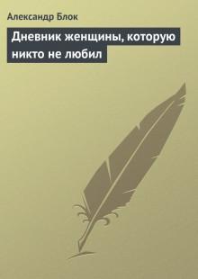 Обложка книги  - Дневник женщины, которую никто не любил