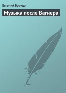Обложка книги  - Музыка после Вагнера