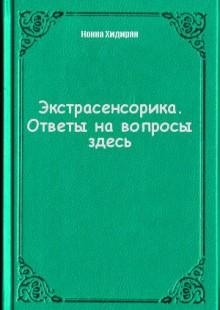 Обложка книги  - Экстрасенсорика. Ответы на вопросы здесь