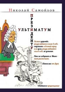 Обложка книги  - Ультиматум президенту (сборник)