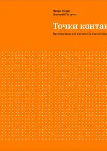 Обложка книги  - Точки контакта. Простые идеи для улучшения вашего маркетинга