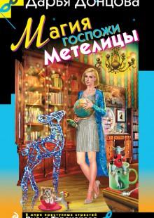 Обложка книги  - Магия госпожи Метелицы