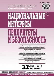 Обложка книги  - Национальные интересы: приоритеты и безопасность № 33 (222) 2013