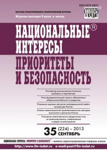Обложка книги  - Национальные интересы: приоритеты и безопасность № 35 (224) 2013