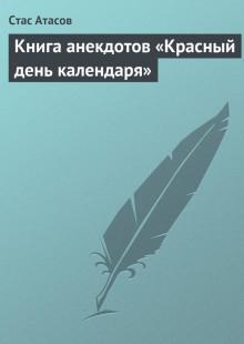 Обложка книги  - Книга анекдотов «Красный день календаря» (анекдоты, рассказываемые по праздничным датам)