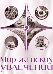 Обложка книги  - Мир женских увлечений
