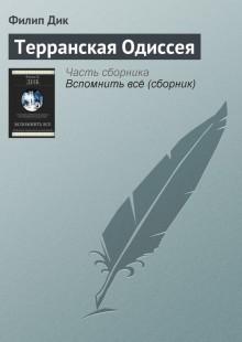 Обложка книги  - Терранская Одиссея