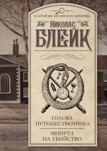Обложка книги  - Голова путешественника. Минута на убийство (сборник)