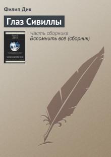 Обложка книги  - Глаз Сивиллы