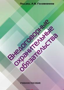 Обложка книги  - Внедоговорные охранительные обязательства. Учебное пособие