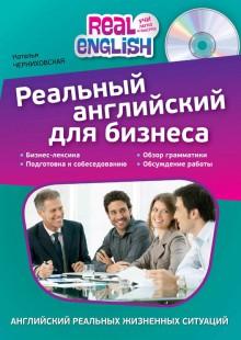 Обложка книги  - Реальный английский для бизнеса