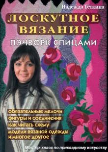 Обложка книги  - Лоскутное вязание. Пэчворк спицами