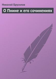 Обложка книги  - О Пнине и его сочинениях