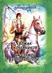 Обложка книги  - Вожак кочевников. На службе его светлости (сборник)