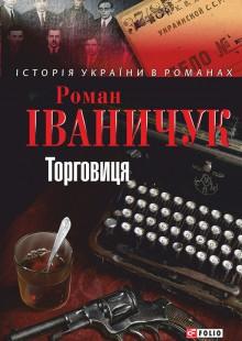 Обложка книги  - Торговиця