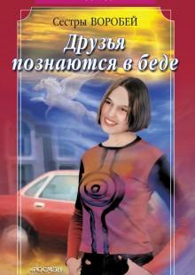 Обложка книги  - Друзья познаются в беде
