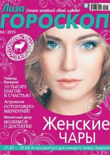 Обложка книги  - Журнал «Лиза. Гороскоп» №04/2015