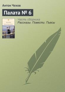 Обложка книги  - Палата № 6