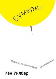 Обложка книги  - Бумерит