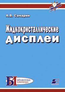 Обложка книги  - Жидкокристаллические дисплеи