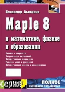 Обложка книги  - Maple 8 в математике, физике и образовании