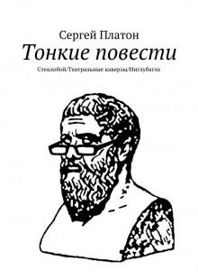 Обложка книги  - Тонкие повести. Стеклобой/Театральные каверзы/Инглубагла