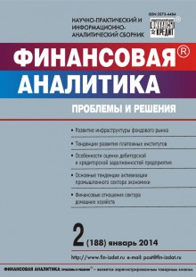 Обложка книги  - Финансовая аналитика: проблемы и решения № 2 (188) 2014