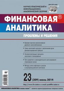 Обложка книги  - Финансовая аналитика: проблемы и решения № 23 (209) 2014