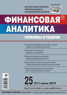Обложка книги  - Финансовая аналитика: проблемы и решения № 25 (211) 2014