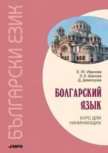 Обложка книги  - Болгарский язык. Курс для начинающих