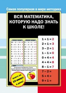 Обложка книги  - Вся математика, которую надо знать к школе