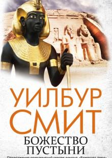 Обложка книги  - Божество пустыни