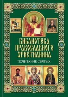 Обложка книги  - Почитание святых
