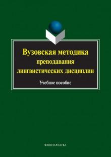 Обложка книги  - Вузовская методика преподавания лингвистических дисциплин. Учебное пособие