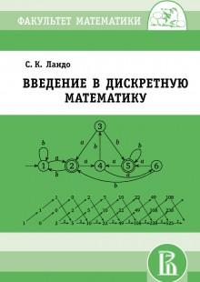 Обложка книги  - Введение в дискретную математику