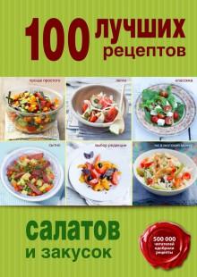 Обложка книги  - 100 лучших рецептов салатов и закусок