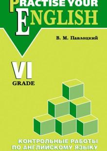 Обложка книги  - Контрольные работы по английскому языку. Учебное пособие для учащихся VI класса