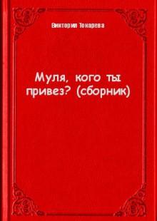 Обложка книги  - Муля, кого ты привез? (сборник)