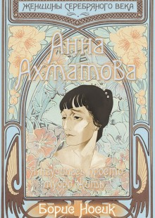 Обложка книги  - Анна Ахматова. Я научилась просто, мудро жить…