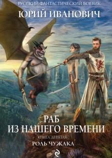 Обложка книги  - Роль чужака