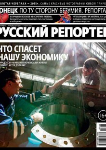 Обложка книги  - Русский Репортер №08/2015
